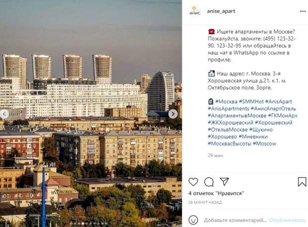 Фото дня: из окна многоэтажки в Хорошевке