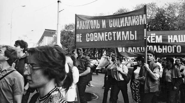 Как выпивали в СССР