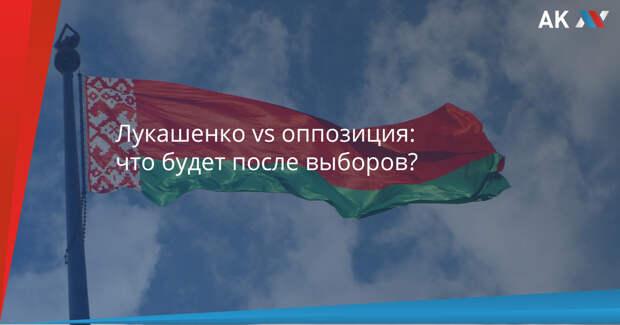 Лукашенко vs оппозиция: что будет после выборов?