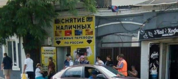 ДНР без банков и кредитов. Украина ушла из республики, но и Россия не приходит