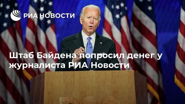 Штаб Байдена попросил денег у журналиста РИА Новости