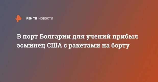 В порт Болгарии для учений прибыл эсминец США с ракетами на борту