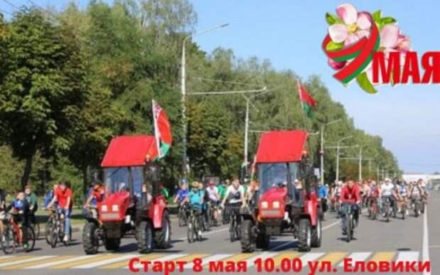 Велопробег ´НавстречуПобеде´ состоится 8 мая в Бобруйске.