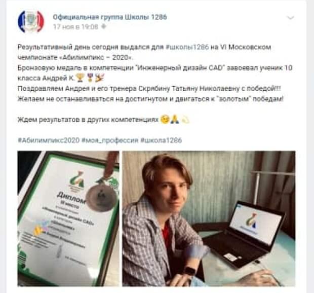 Десятиклассник из Северного Тушина стал призером чемпионата Абилимпикс