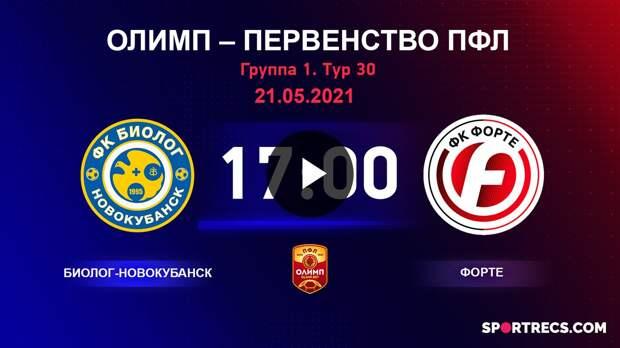 ОЛИМП – Первенство ПФЛ-2020/2021 Биолог-Новокубанск vs Форте 21.05.2021