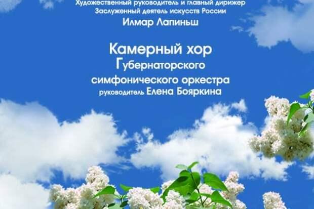 Губернаторский симфонический оркестр и иркутский Камерный хор дадут концерт 9 мая