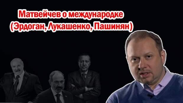 Матвейчев о международке (Эрдоган, Лукашенко, Пашинян)
