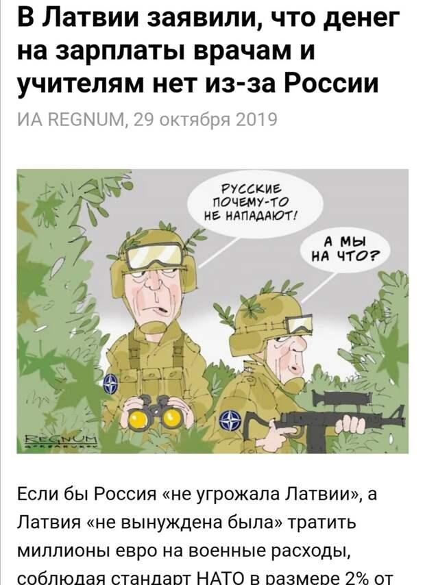 Скриншотик с regnum.ru