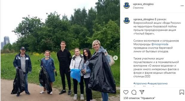 Волонтёры собрали больше десяти мешков мусора в Кировской пойме
