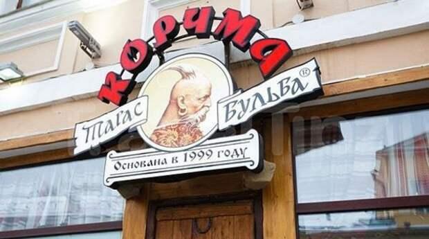 Владелец ресторанной сети «Корчма Тарас Бульба» заявил обанкротстве