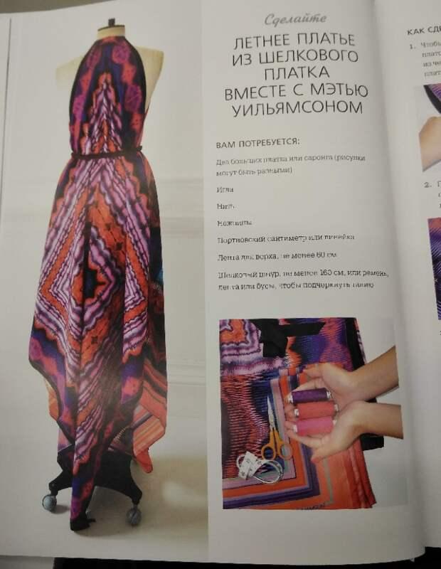 Matthew Williamson: DIY платье из платков