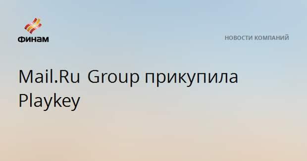 Mail.Ru Groupприкупила Playkey