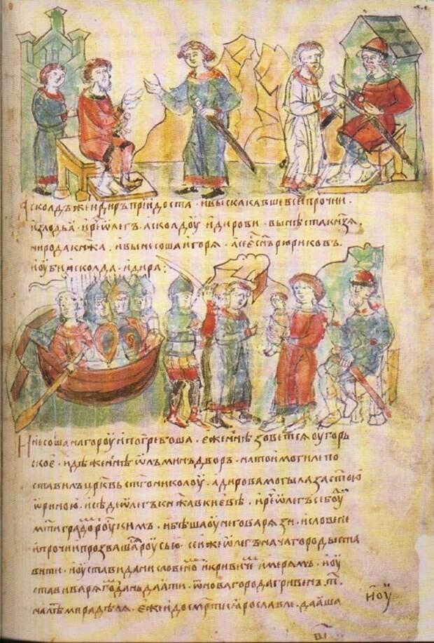 Князь Олег показывает маленького Игоря Аскольду и Диру. Миниатюра из Радзиволловской летописи