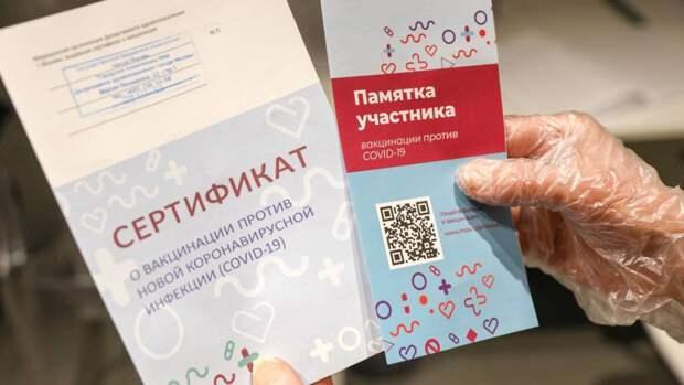 Подделывающего сертификаты о вакцинации врача уволили в Приморье
