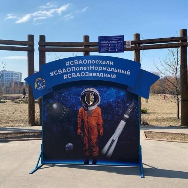 В парке «Проектный» на Дмитровке можно почувствовать себя Юрием Гагариным