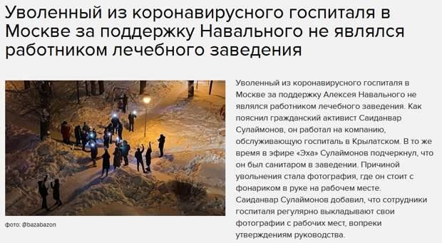 «Эхо Москвы» снова вешает лапшу на уши: история про якобы уволенного санитара