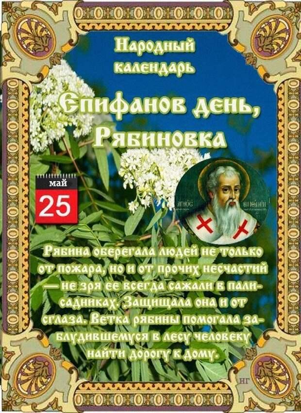 25 мая - Народно-христианский праздник Епифанов день.