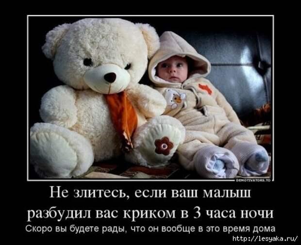1372745944_novye-demki (500x408, 105Kb)