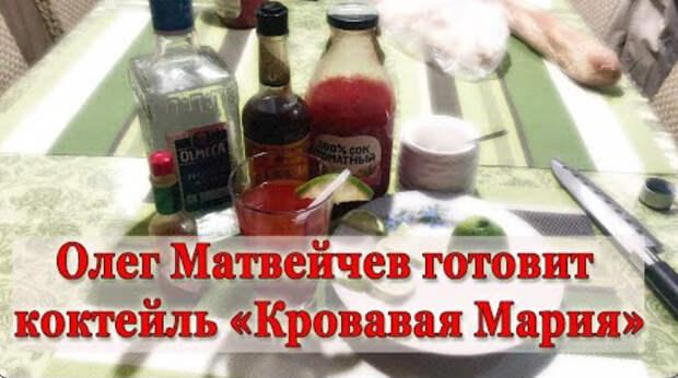 Олег Матвейчев готовит коктейль «Кровавая Мария»