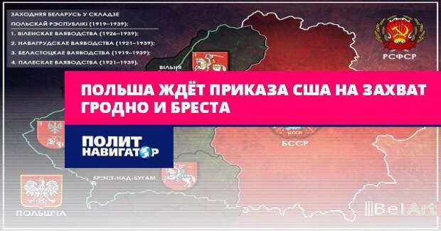 Польша ждёт приказа США на захват Гродно и Бреста