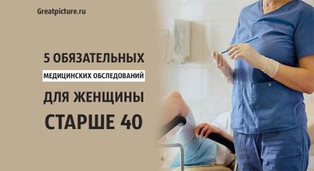 5 обязательных медицинских обследований для женщины старше 40