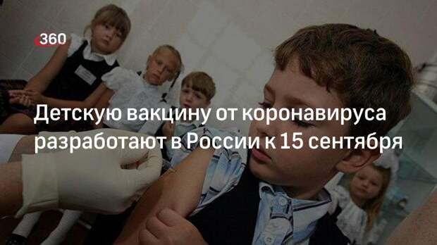 Детскую вакцину от коронавируса разработают в России к 15 сентября