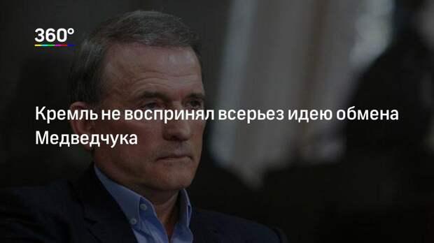 Кремль не воспринял всерьез идею обмена Медведчука