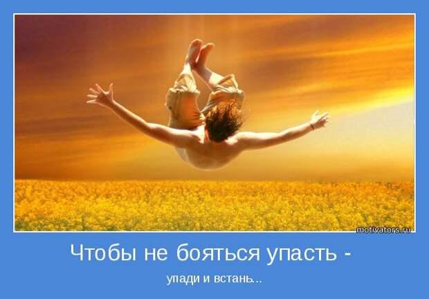 Позитивные мотиваторы повышают настроение