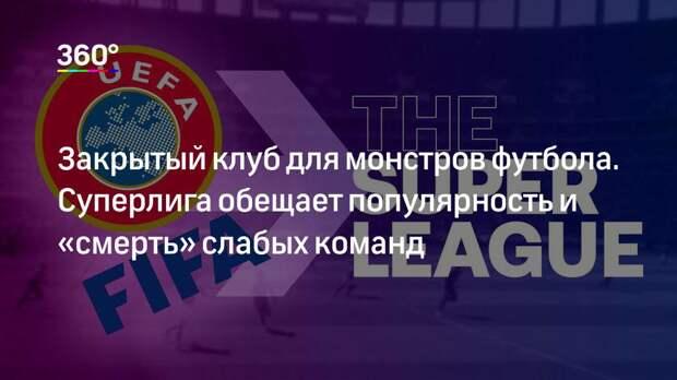 Закрытый клуб для монстров футбола. Суперлига обещает популярность и «смерть» слабых команд