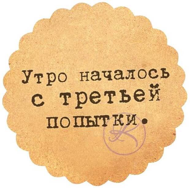 Позитивные фразочки для хорошего настроения