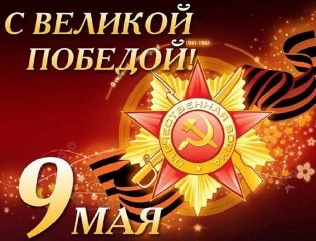 «Горловская Правда» поздравляет с Днем Победы