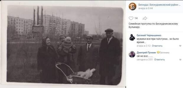 Фото дня: какими были семейные прогулки по Бескудниковскому бульвару