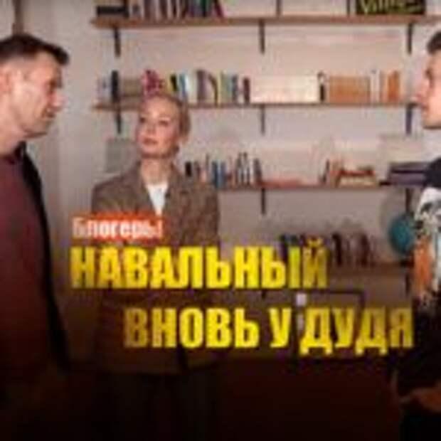 «Алексей, пора прощаться»: Навальный в интервью Дудю описал, что с ним происходило в самолёте