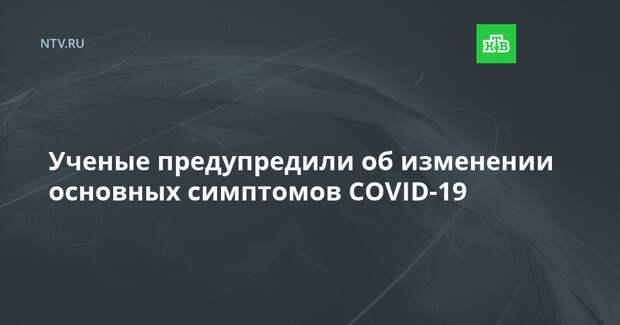 Ученые предупредили об изменении основных симптомов COVID-19