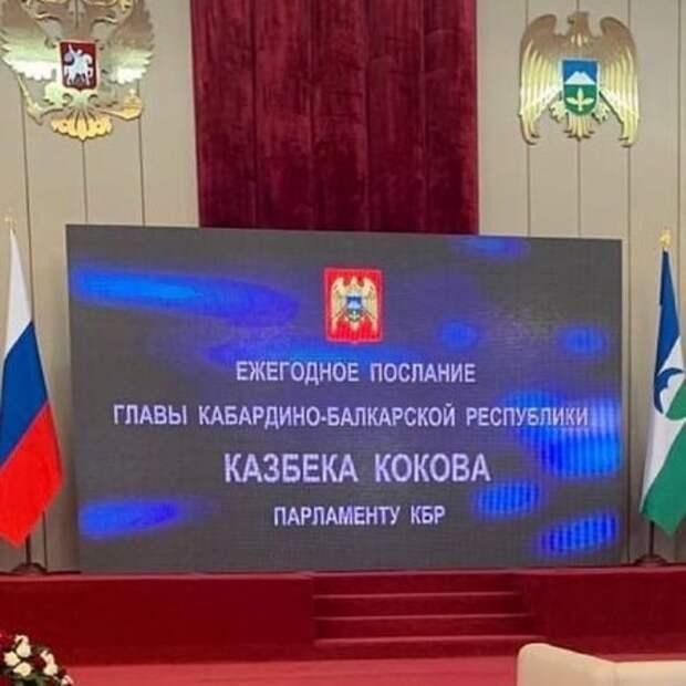 Глава администрации Баксанского района прокомментировал Послание Главы КБР к Парламенту республики