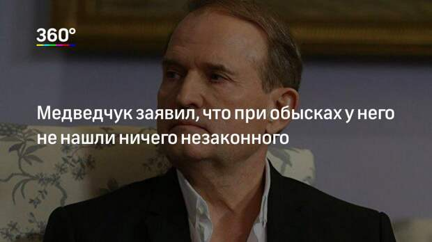 Медведчук заявил, что при обысках у него не нашли ничего незаконного