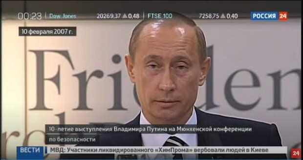кадр из Мюнхенской речи В.В.Путина. Россия 24