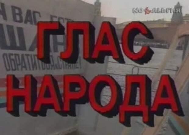 "Передача ""Будка гласности"" - Телепередачи 70-80-х"
