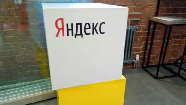"""Сбои произошли в работе части сервисов """"Яндекса"""""""