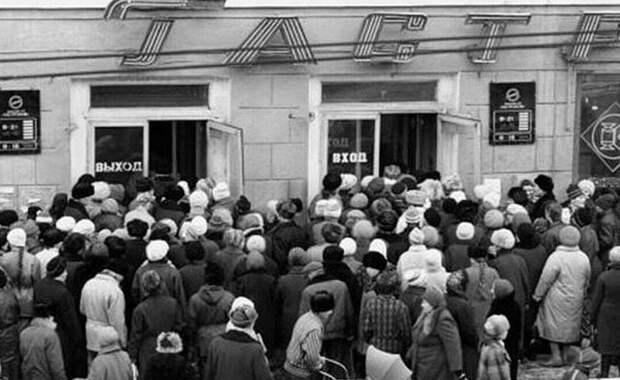 Конец 1980-х годов – время искусственно созданного товарного дефицита