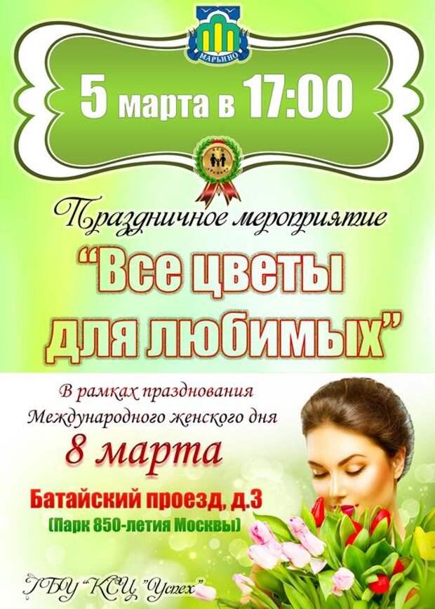 В парке 850-летия Москвы проведут праздничное мероприятие в честь 8 марта
