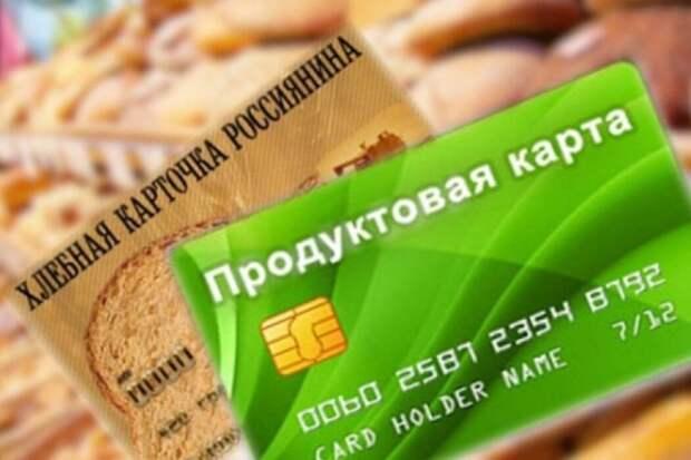 Продуктовые карточки, автоматическая пенсия и финансовые репрессии