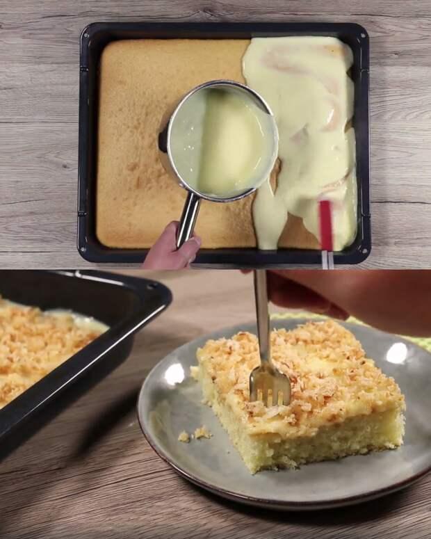 пирог вата