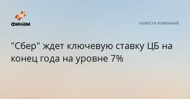 """""""Сбер"""" ждет ключевую ставку ЦБ на конец года на уровне 7%"""