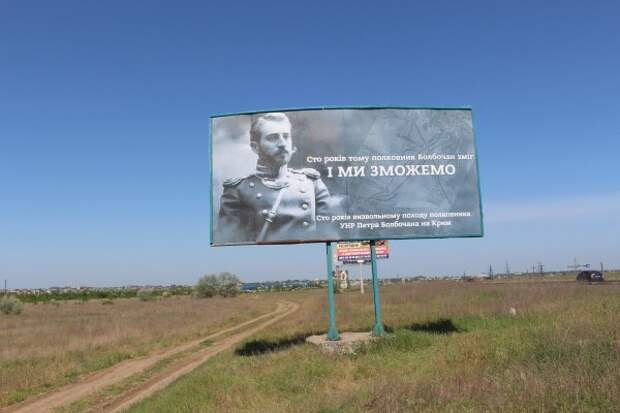 Украинские волонтёры отличились абсурдными билбордами