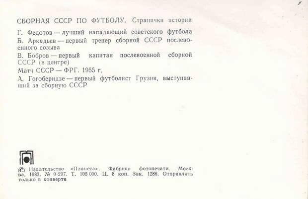 Сборная СССР по футболу. Страницы истории.