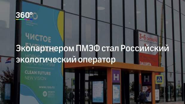 Экопартнером ПМЭФ стал Российский экологический оператор