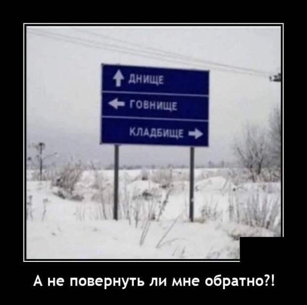 Демотиватор про направление