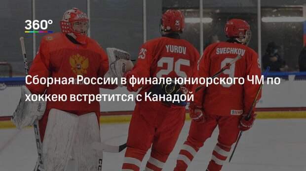 Сборная России в финале юниорского ЧМ по хоккею встретится с Канадой