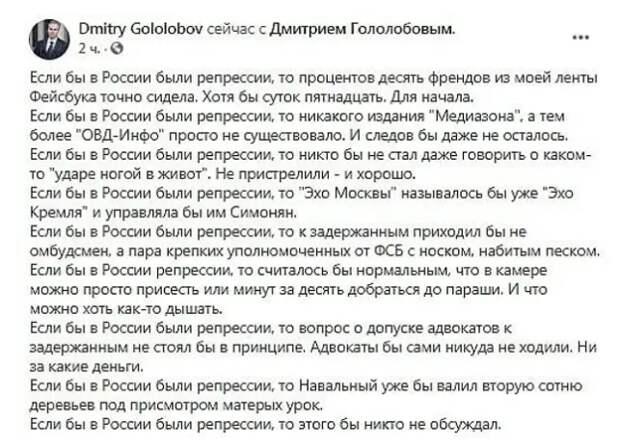 Учёные призвали Кремль прекратить репрессии. Тот ответил, что их нет